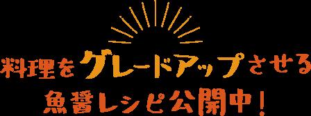 料理をグレードアップさせる魚醤レシピ公開中!