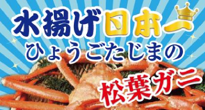 水揚げ日本一 ひょうごたじまの松葉ガニ