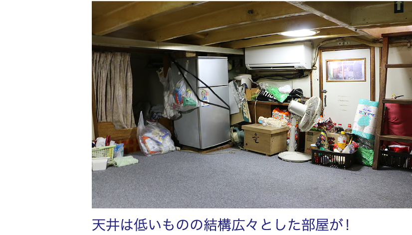 天井は低いものの結構広々とした部屋が!