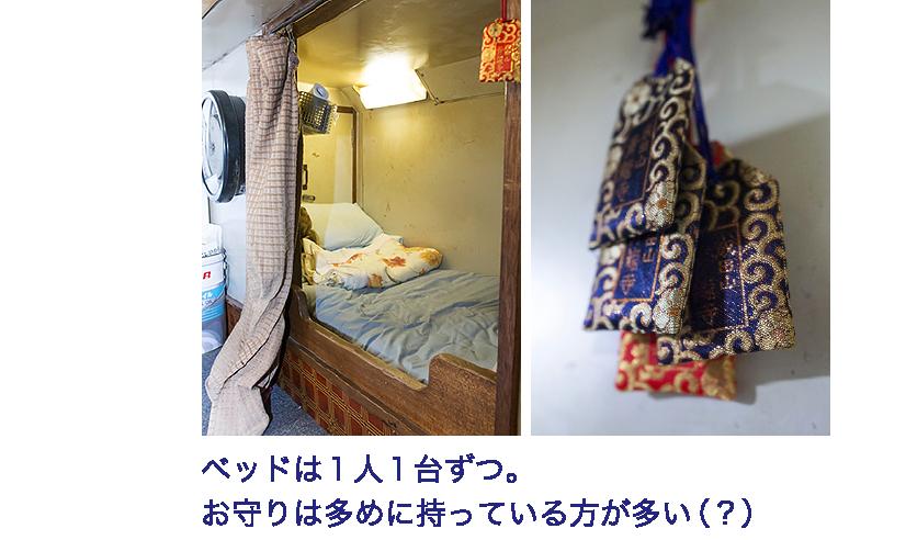 ベッドは1人1台ずつ。お守りは多めに持っている方が多い(?)
