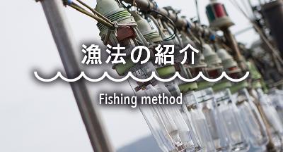 漁法の紹介