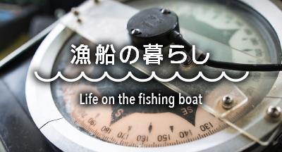 漁船の暮らし