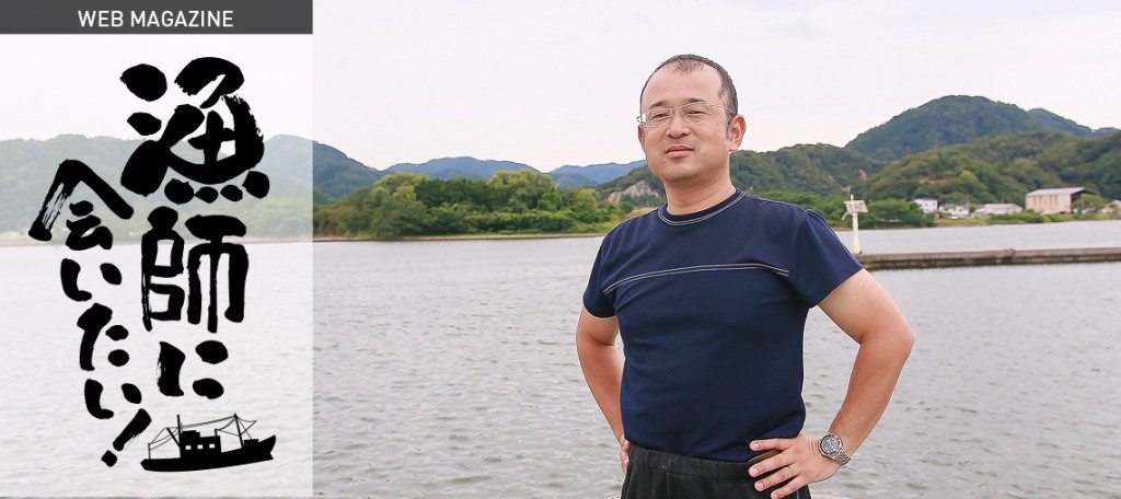 漁師に会いたいVol.4